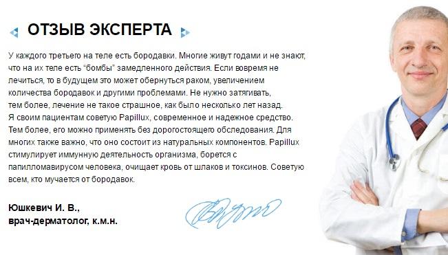 Отзывы врачей о Papillux (Папиллюкс)