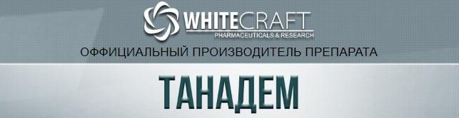 Официальный сайт производителя Танадем