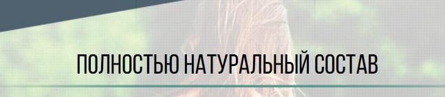 Состав Танадем