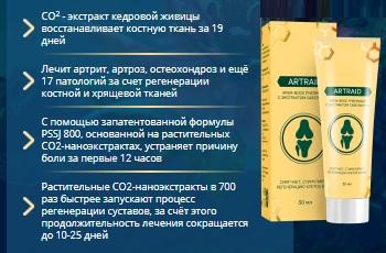 Артрейд (Artraid) для суставов: Отзывы. Цена в аптеке. Купить крем