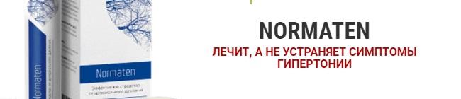 Что это за лекарство Normaten?