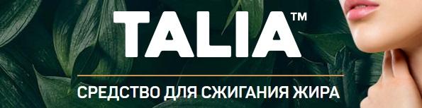 Официальный сайт таблеток Talia (Талия) для похудения