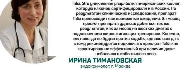 Реальные отзывы врачей о средстве Талия (Talia) для похудения