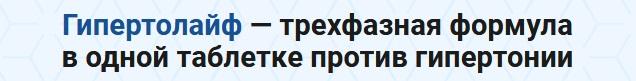Гипертолайф трехфазная формула против гипертонии в Славянске