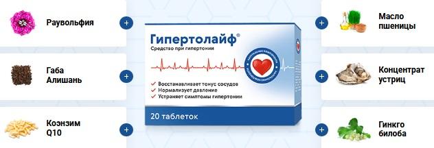 Гипертолайф трехфазная формула против гипертонии в Красноярске