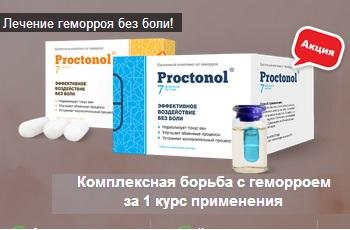 Proctonol (Проктонол) развод? Отзывы. Цена в аптеке. Купить комплекс при геморрое в виде свечей и ампул