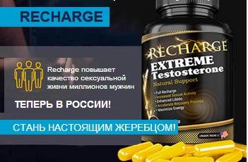 Recharge (Речардж) для потенции. Отзывы. Цена в аптеке. Купить препарат Extreme Testosterone для мужчин