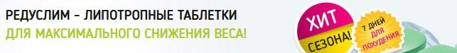 Официальный сайт производителя Редуслим
