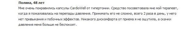 Комментарий покупателя о Кардиовелл