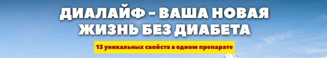 Официальный сайт производителя ДиаЛайф