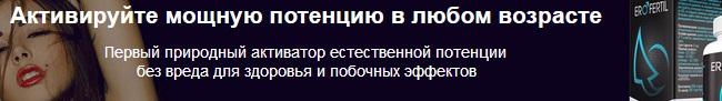 Официальный сайт производителя Erofertil (Эрофертил)
