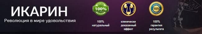 Официальный сайт производителя капсул Икарин