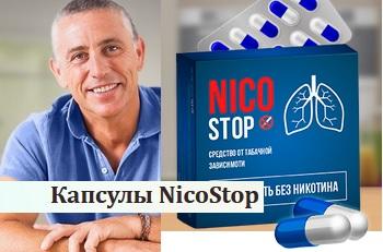 NicoStop (НикоСтоп) от курения развод? Отзывы о капсулах. Цена в аптеке. Купить средство от никотиновой зависимости