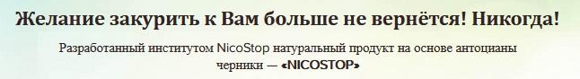 У капсул НикоСтоп есть отрицательные отзывы?