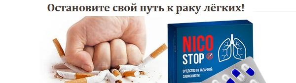 Реальные отзывы о Nicostop от курения