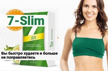 7 Slim (7 Слим) для похудения развод? Отзывы. Цена в аптеке. Купить средство в ампулах