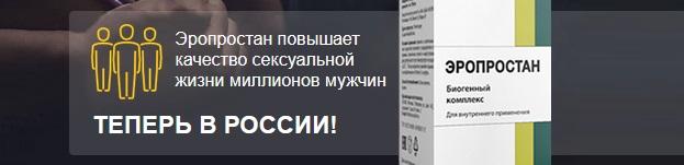 Официальный сайт производителя Эропростан