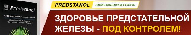 Официальный сайт производителя Predstanol