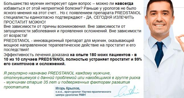 Комментарии урологов о Predstanol