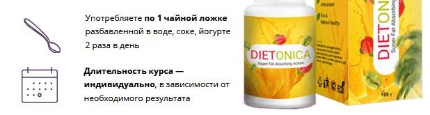 Инструкция по применению Dietonica