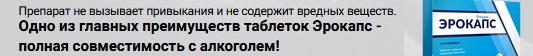 Сайт изготовителя Эрокапс
