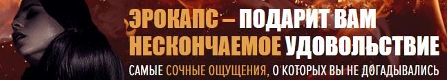 Официальный сайт производителя Эрокапс