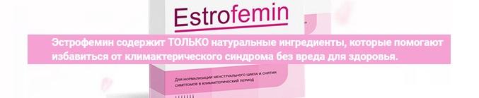 У Эстрофемин есть отрицательные отзывы