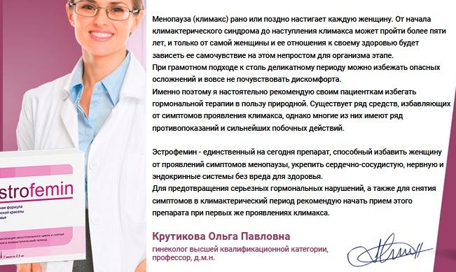 Estrofemin отзывы докторов