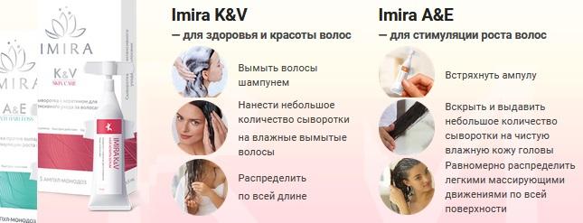 Комплекс Imira для восстановления здоровья и красоты волос в Саранске