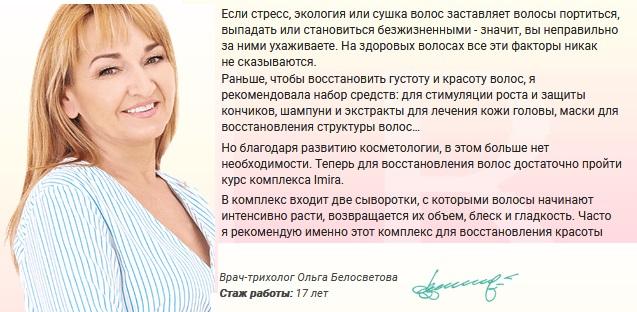 Комплекс Imira для восстановления здоровья и красоты волос в Барнауле