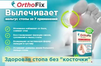 Ортофикс (OrthoFix) от вальгуса развод? Отзывы. Цена в аптеке. Купить комплекс от косточки стопы