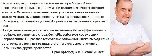 Отзывы врачей о Ортофикс от вальгуса