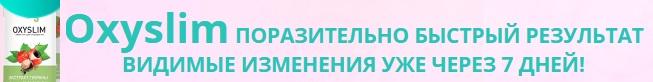 Официальный сайт производителя Oxyslim (Оксислим)