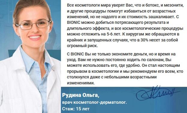 Комментарии специалистов дерматологов о геле Бионик