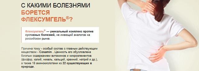 Официальный сайт производителя Флексумгель