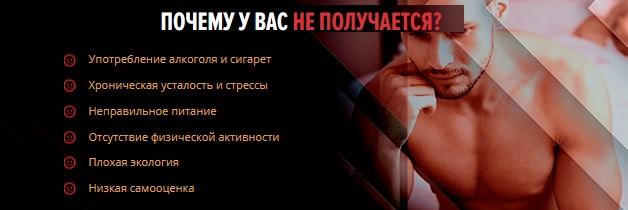 potencialex_prichiny_976746342