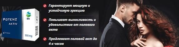 Отрицательные отзывы о Potenz Aktiv