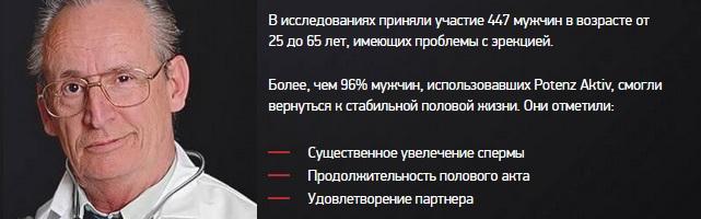 Отзывы врачей о Potenz Aktiv для потенции