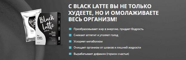 Отрицательные отзывы о Black Latte