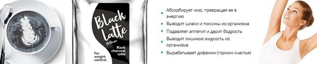 Состав Блэк Латте