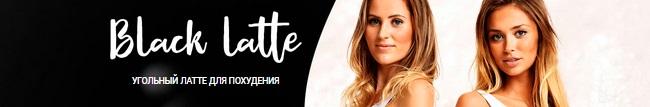 Официальный сайт производителя Black Latte