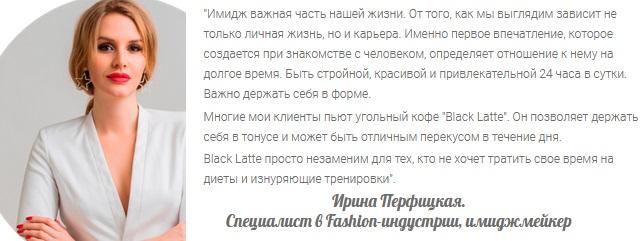 Реальные отзывы о Black Latte для похудения