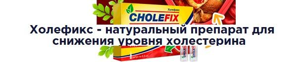 Официальный сайт производителя Холефикс