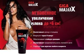 GIGAMAX крем-гель развод? Отзывы о Гигамакс. Цена в аптеке. Купить средство для увеличения члена