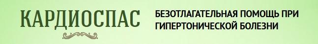 Официальный сайт КардиоСпас от гипертонии