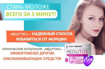 МЕДУТОКС капсулы развод? Отзывы о Medutox. Цена в аптеке. Купить крем-сыворотку от морщин