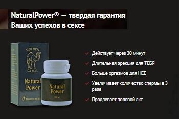 NATURAL POWER для потенции развод? Отзывы. Цена в аптеке. Купить капсулы для мужчин