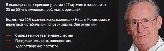 Отрицательные отзывы о капсулах Natural Power