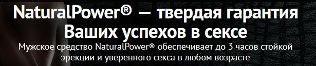 Официальный сайт Natural Power для потенции