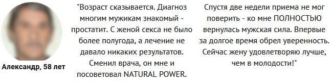 Отзывы мужчин о Натурал Пауер